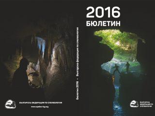 Бюлетин БФСп 2016