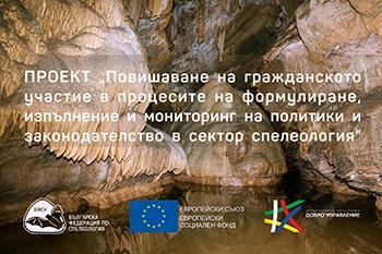 """Проект """"Повишаване на гражданското участие в процесите на формулиране, изпълнение и мониторинг на политики и законодателство в сектор спелеология."""""""